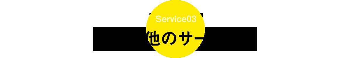 その他のサービス
